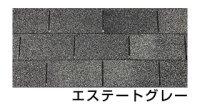 エステートグレー クラシックスーパー【16枚入】※当社発送商品