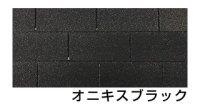 オニキスブラック クラシックスーパー【16枚入】※当社発送商品