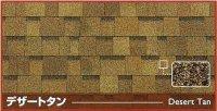 デザートタン オークリッジスーパー【16枚入】