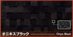 画像1: オニキスブラック オークリッジスーパー【16枚入】