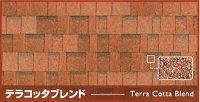 テラコッタブレンド オークリッジスーパー【16枚入】